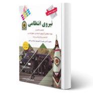 کتاب استخدامی نیروی انتظامی اثر امیرحسین خانی و علی ذبیحی
