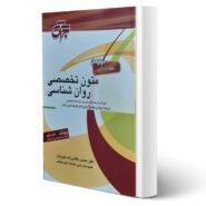 کتاب متون تخصصی روان شناسی اثر محسن طالب زاده نوبریان