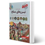 کتاب آزمون های استخدامی دروس عمومی و تخصصی نیروهای مسلح