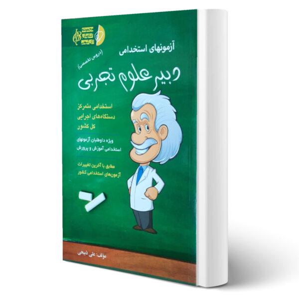کتاب استخدامی دبیر علوم تجربی اثر علی ذبیحی