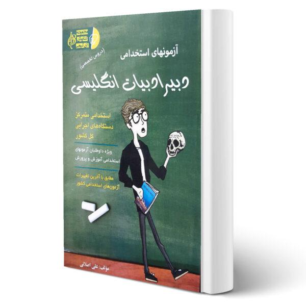 کتاب استخدامی دبیر ادبیات انگلیسی اثر علی اصلانی