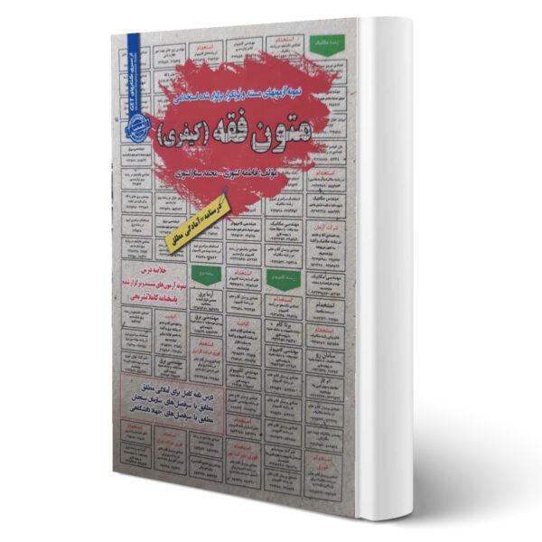کتاب استخدامی متون فقه (کیفری) اثر فاطمه کشوری و محمد ستار کشوری