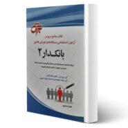 کتاب جامع استخدامی بانکدار کد 2 اثر کاظم آرمان پور