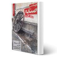 کتاب استخدامی مهندسی صنایع گرایش صنایع اثر آرش اپرناک