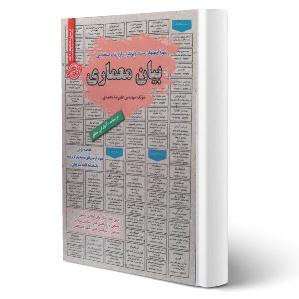 کتاب استخدامی بیان معماری اثر علیرضا محمدی