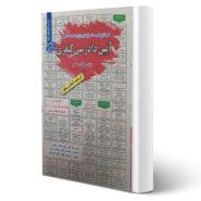 کتاب استخدامی آیین دادرسی کیفری اثر مهدی خاکپور