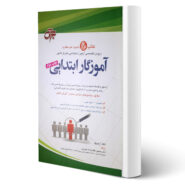 کتاب استخدامی آموزگار ابتدایی تام اثر کاظم آرمان پور