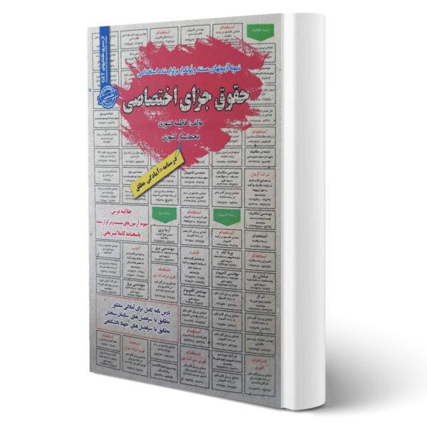کتاب نمونه سوالات استخدامی حقوق جزای اختصاصی اثر فاطمه کشوری و محمد ستار کشوری