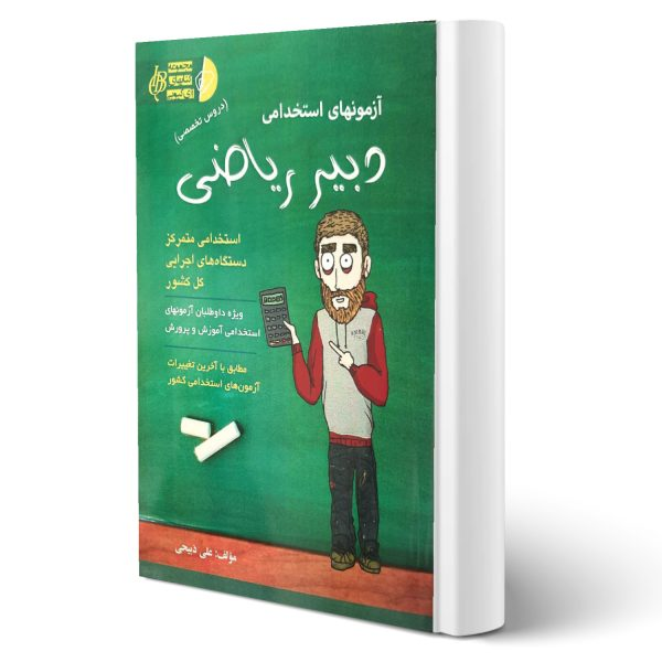 کتاب استخدامی دبیر ریاضی اثر علی ذبیحی