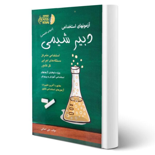 کتاب استخدامی دبیر شیمی اثر علی اصلانی
