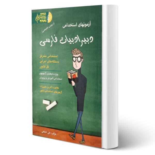 کتاب استخدامی دبیر ادبیات فارسی اثر علی ذبیحی
