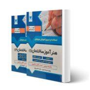 کتاب استخدامی هنرآموز ساختمان اثر پوریا دربندسری و سایرین انتشارات آرسا (2جلدی)