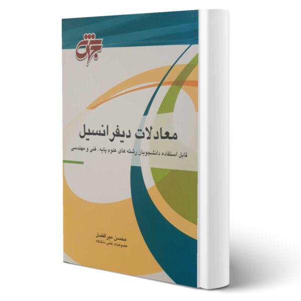کتاب معادلات دیفرانسیل اثر محسن میرافضل انتشارات جهش