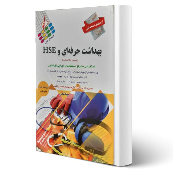 کتاب استخدامی بهداشت حرفه ایی و HSE