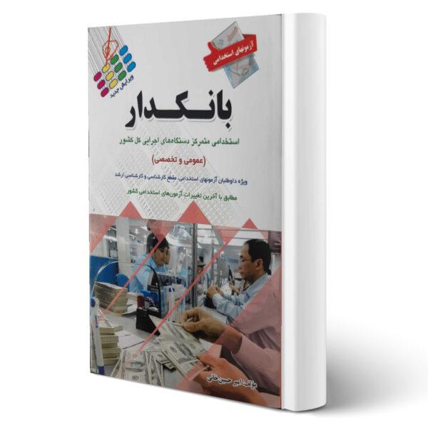 کتاب استخدامی بانکدار اثر امیر حسین خانی انتشارات پرستش