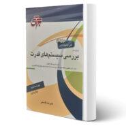 کتاب مرجع کامل بررسی سیستم های قدرت اثر علیرضا قاسمی انتشارات جهش