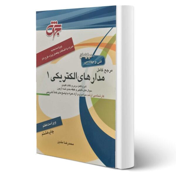 کتاب مرجع کامل مدارهای الکتریکی 1 اثر محمدرضا متدین انتشارات جهش