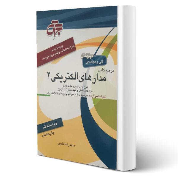 کتاب مرجع کامل مدارهای الکتریکی 2 اثر محمدرضا متدین انتشارات جهش