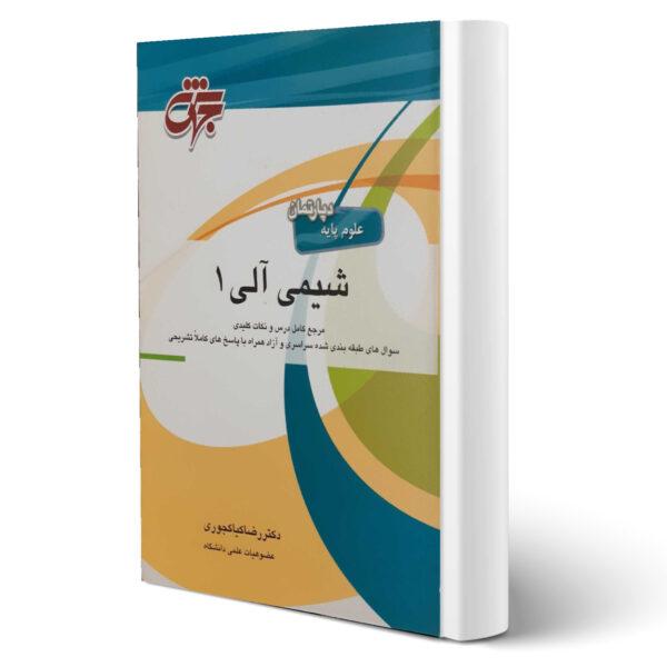 کتاب شیمی آلی 1 اثر رضا کیاکجوری انتشارات جهش