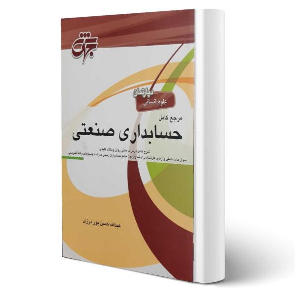 کتاب مرجع کامل حسابداری صنعتی اثر عبدالله حسن پور درزی انتشارات جهش