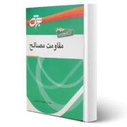 کتاب مقاومت مصالح اثر علیرضا سلطانی انتشارات جهش