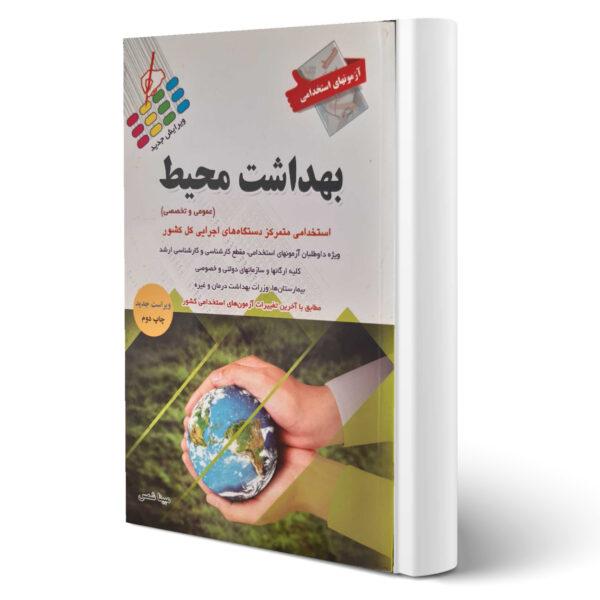 کتاب استخدامی بهداشت محیط اثر مبینا شمس انتشارات پرستش
