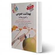 کتاب استخدامی بهداشت عمومی اثر مبینا شمس انتشارات پرستش