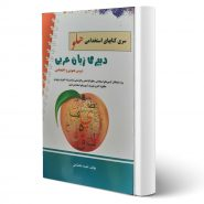 کتاب استخدامی دبیری زبان عربی اثر نفیسه محتشمی انتشارات پرستش