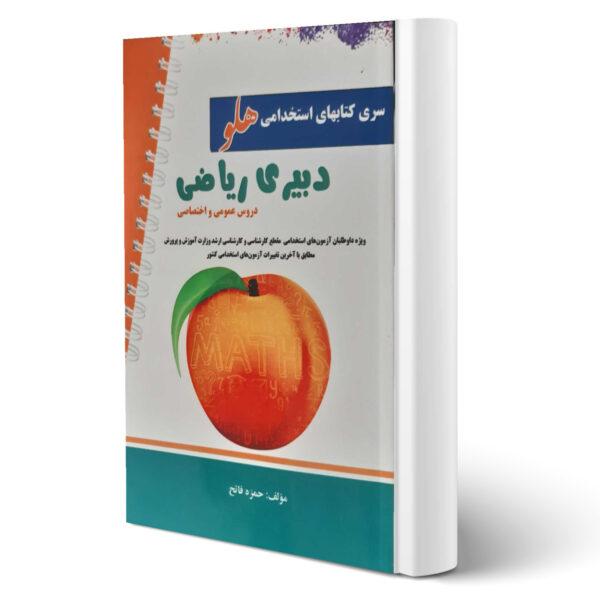کتاب استخدامی دبیری ریاضی اثر حمزه فاتح انتشارات پرستش
