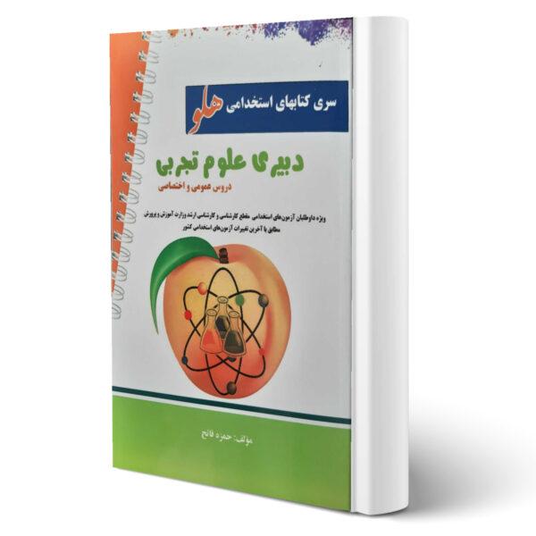 کتاب استخدامی دبیری علوم تجربی اثر حمزه فاتح انتشارات پرستش