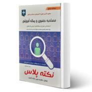 کتاب استخدامی مصاحبه حضوری و رساله آموزشی نکته پلاس اثر محمد هاشمی انتشارات پرستش