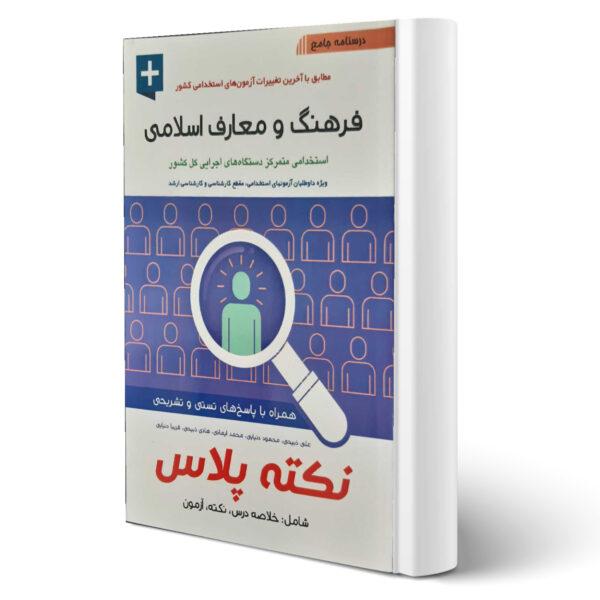 کتاب استخدامی فرهنگ و معارف اسلامی نکته پلاس اثر علی ذبیحی و سایرین