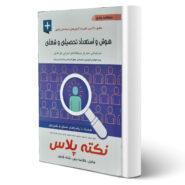 کتاب استخدامی هوش و استعداد تحصیلی و شغلی نکته پلاس اثر علی ذبیحی و سایرین