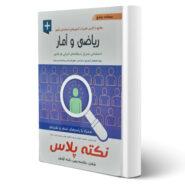 کتاب استخدامی ریاضی و آمار نکته پلاس اثر علی ذبیحی و سایرین
