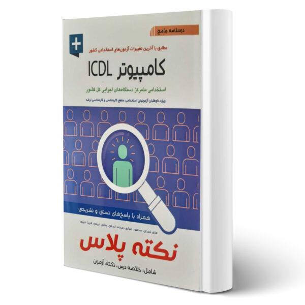 کتاب استخدامی کامپیوتر ICDL نکته پلاس اثر علی ذبیحی و سایرین