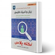 کتاب استخدامی زبان و ادبیات فارسی نکته پلاس اثر علی ذبیحی و سایرین