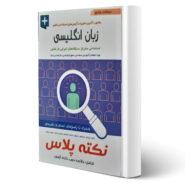 کتاب استخدامی زبان انگلیسی نکته پلاس اثر علی ذبیحی و سایرین
