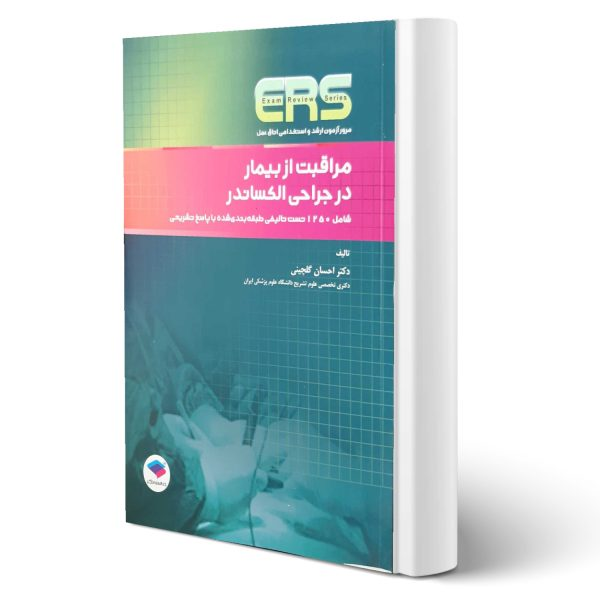 کتاب مراقبت از بیمار در جراحی الکساندر اثر احسال گلچینی