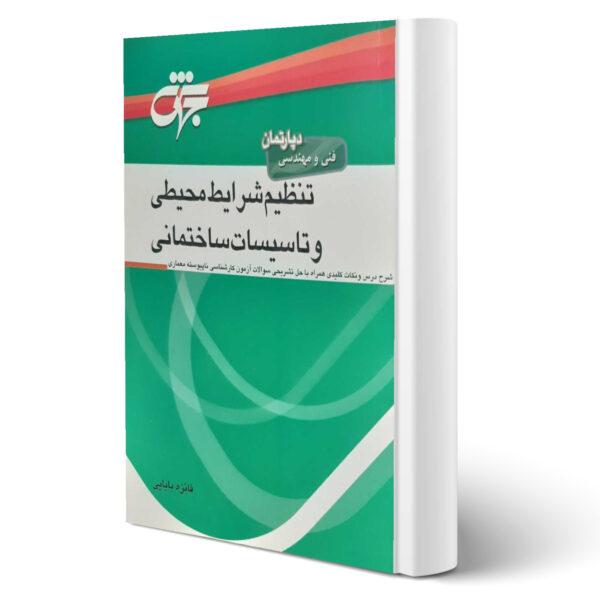 کتاب تنظیم شرایط محیطی و تاسیسات ساختمانی اثر فائزه بابایی انتشارات جهش