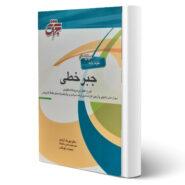 کتاب جبر خطی اثر مهرداد آزادی و حمیده داوطلب انتشارات جهش