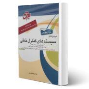 کتاب سیستم های کنترل خطی اثر محمدرضا متدین انتشارات جهش