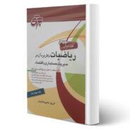 کتاب ریاضیات و کاربرد آن در مدیریت، حسابداری و اقتصاد اثر فرزین حاجی جمشیدی انتشارات جهش