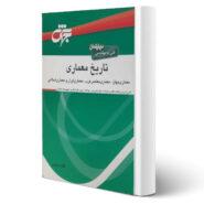 کتاب تاریخ معماری (فنی و مهندسی) اثر فائزه بابایی انتشارات جهش