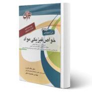 کتاب خواص فیزیکی مواد اثر مالک نادری و معصومه حقی انتشارات جهش