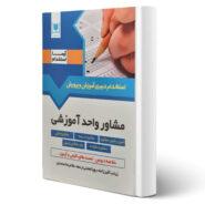 کتاب استخدامی مشاور واحد آموزشی اثر زینب اکبرزاده و سایرین انتشارات آرسا