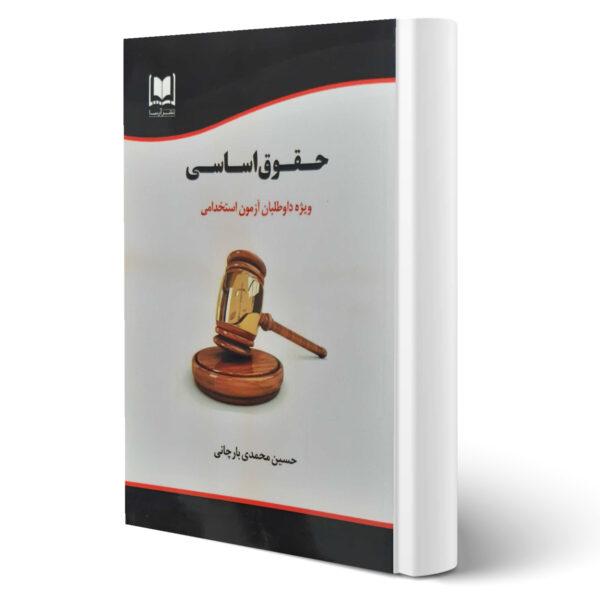 کتاب استخدامی حقوق اساسی اثر حسین محمدی بارچانی انتشارات آرسا