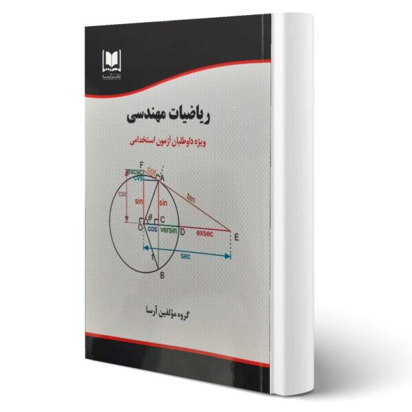 کتاب استخدامی ریاضیات مهندسی اثر گروه مولفین انتشارات آرسا