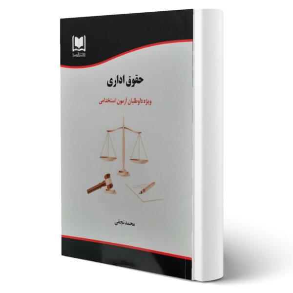 کتاب استخدامی حقوق اداری اثر محمد نجفی انتشارات آرسا