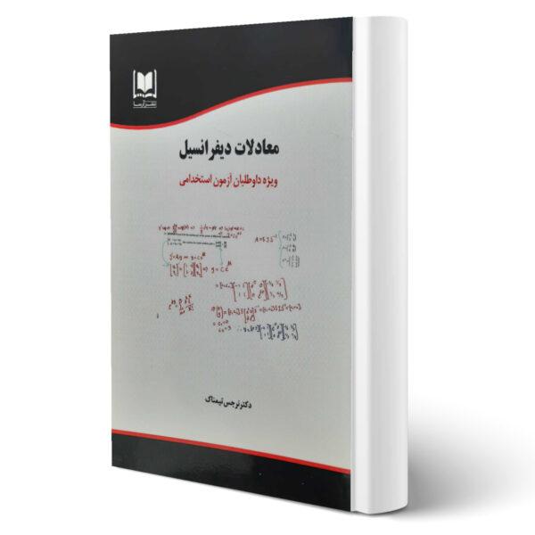 کتاب استخدامی معادلات دیفرانسیل اثر نرجس تیمناک انتشارات آرسا