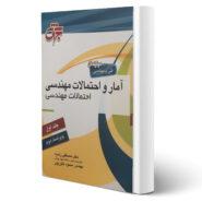 کتاب آمار و احتمالات مهندسی مصطفی زندیه و محمود خاورپور انتشارات جهش